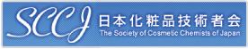 日本化粧品技術者会(SCCJ)