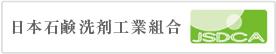 日本石鹸洗剤工業組合