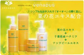venapus 菜の花エキス配合